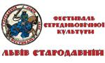 Львів Стародавній